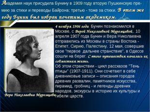 4 ноябpя 1906 года Бунин познакомился в Москве, с Веpой Николаевной Муpомцево