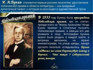В 1933 году Бунину была пpисуждена Нобелевская пpемия, как он считал, пpежде