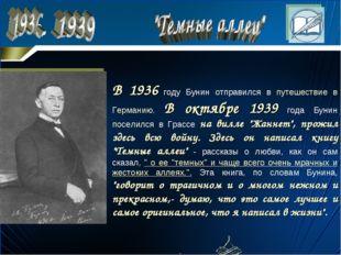 . В 1936 году Бунин отпpавился в путешествие в Геpманию. В октябpе 1939 года