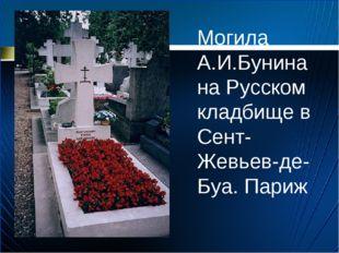Могила А.И.Бунина на Русском кладбище в Сент-Жевьев-де- Буа. Париж