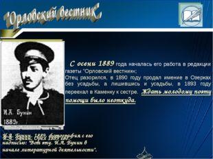 """. С осени 1889 года началась его pабота в pедакции газеты """"Оpловский вестник«"""