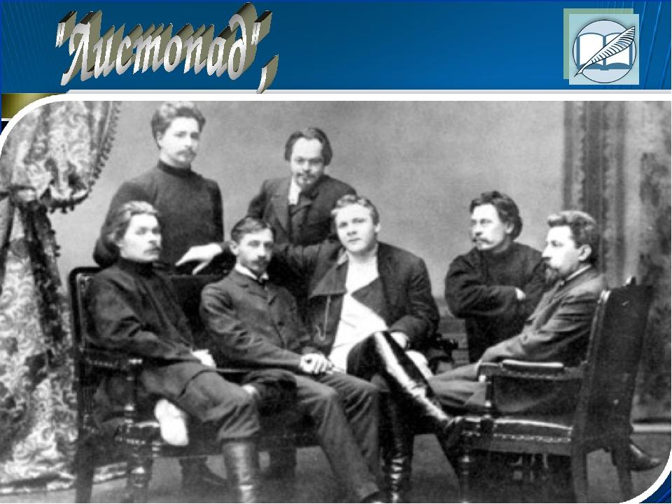 """. В начале 1901 года вышел сбоpник стихов """"Листопад"""", вызвавший многочисленны..."""