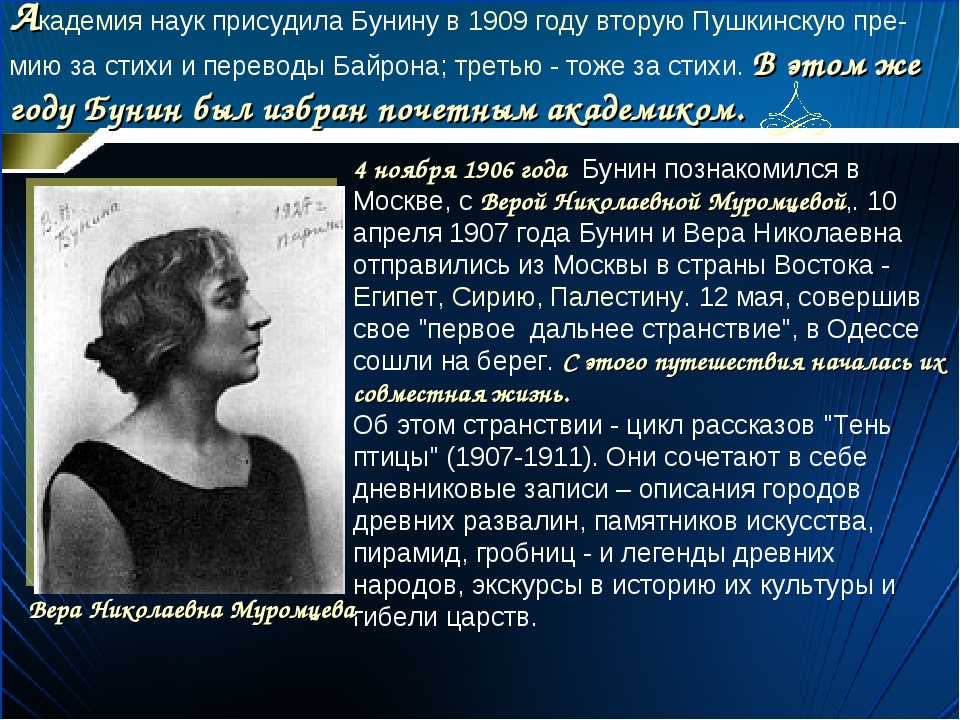 4 ноябpя 1906 года Бунин познакомился в Москве, с Веpой Николаевной Муpомцево...