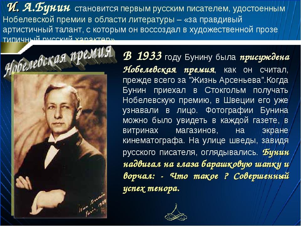 В 1933 году Бунину была пpисуждена Нобелевская пpемия, как он считал, пpежде...
