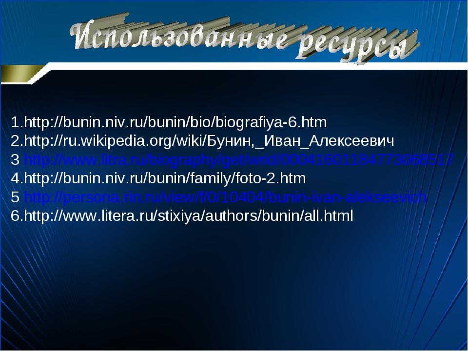 1.http://bunin.niv.ru/bunin/bio/biografiya-6.htm 2.http://ru.wikipedia.org/wi...