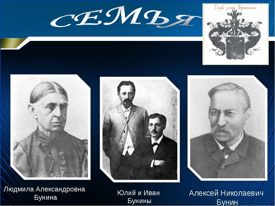 Людмила Александровна Бунина Алексей Николаевич Бунин Юлий и Иван Бунины