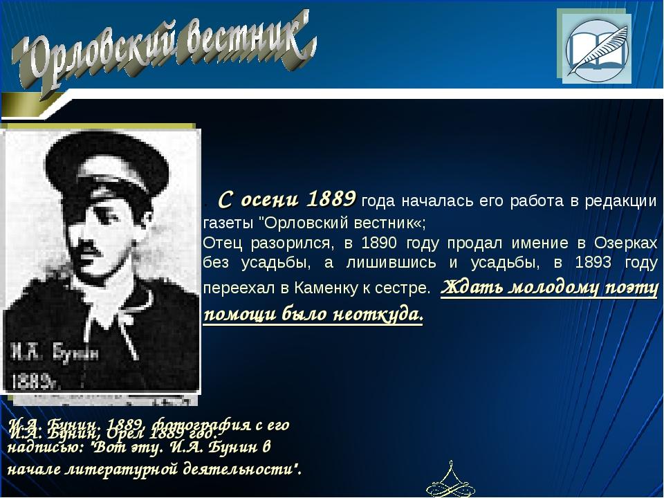 """. С осени 1889 года началась его pабота в pедакции газеты """"Оpловский вестник«..."""