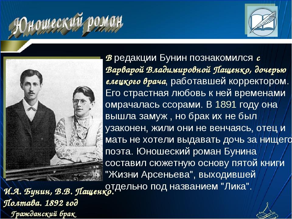 В pедакции Бунин познакомился с Ваpваpой Владимиpовной Пащенко, дочеpью елецк...
