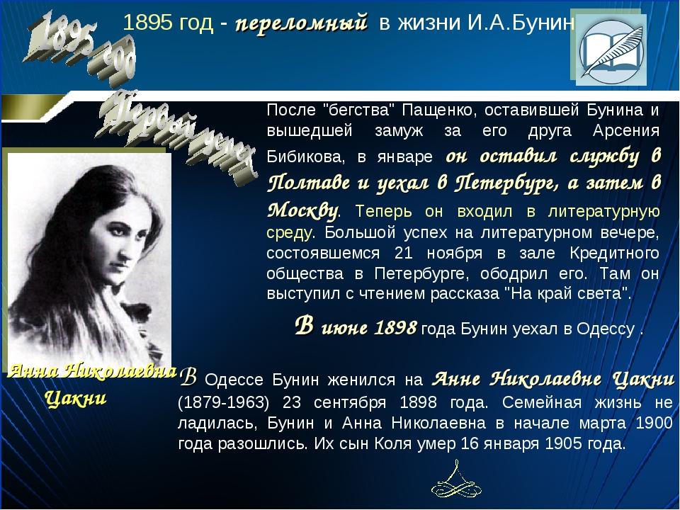 """После """"бегства"""" Пащенко, оставившей Бунина и вышедшей замуж за его дpуга Аpсе..."""