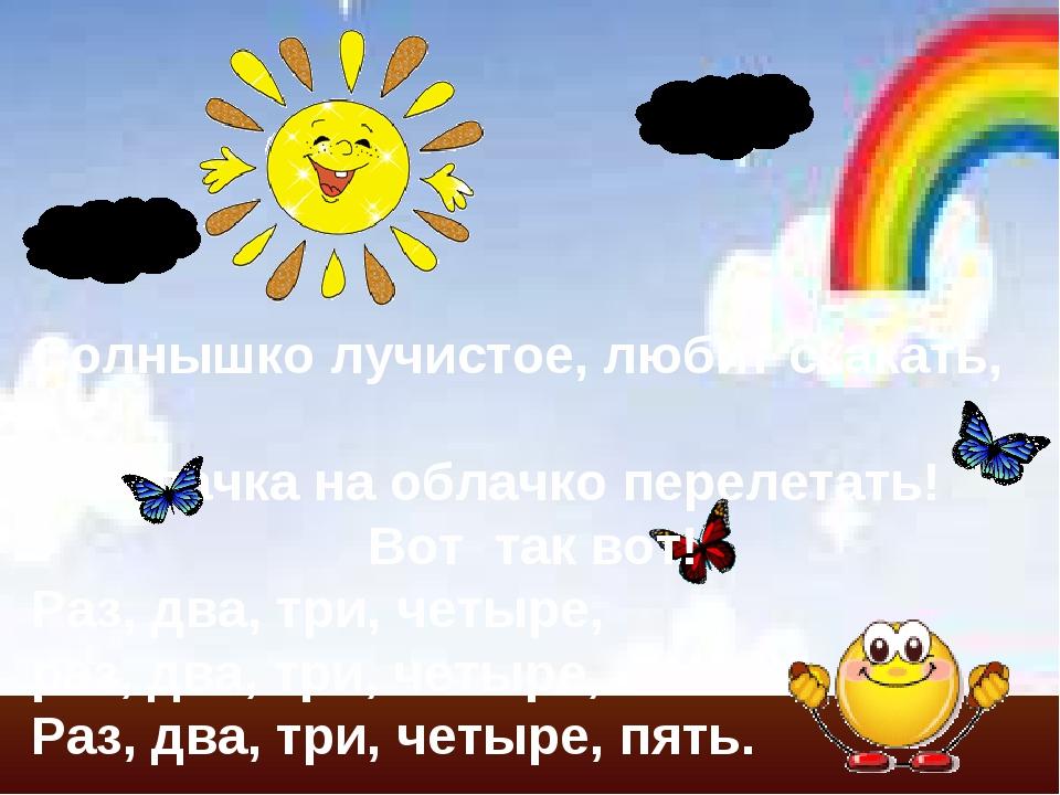 Солнышко лучистое, любит скакать, С облачка на облачко перелетать! Вот так во...