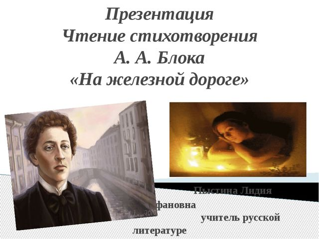 Презентация Чтение стихотворения А. А. Блока «На железной дороге» Пыстина Лид...
