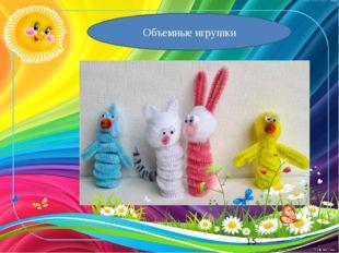 Объемные игрушки
