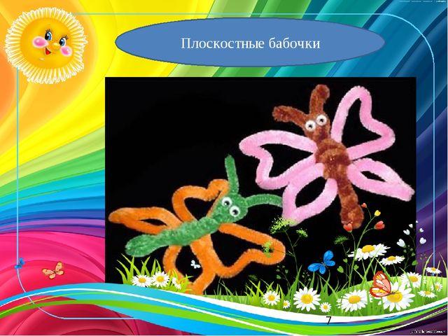 Плоскостные бабочки