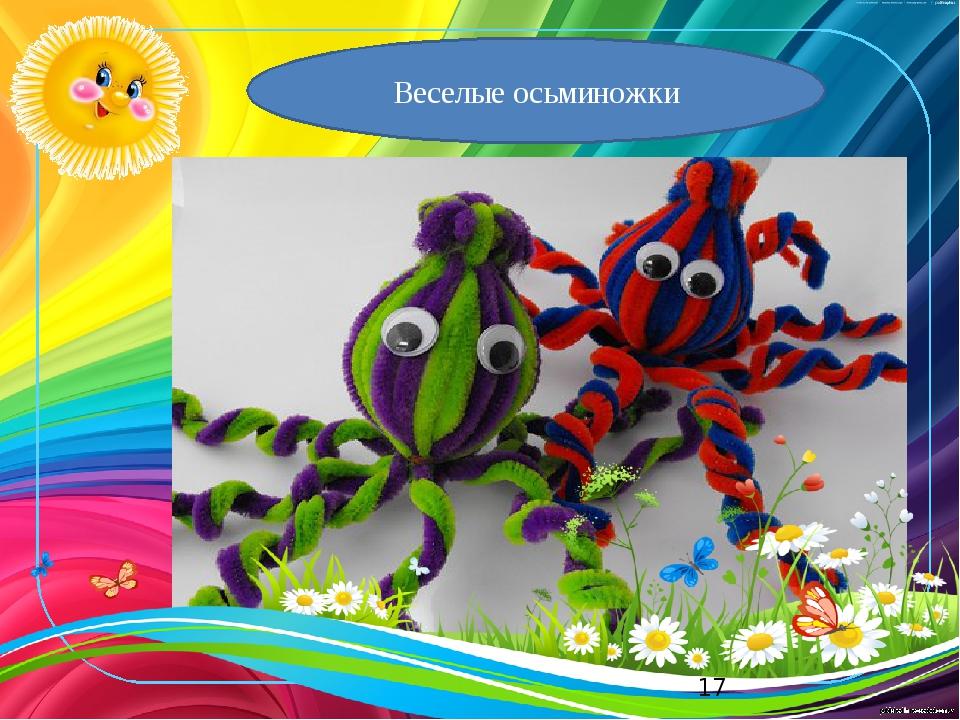 Веселые осьминожки