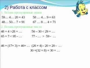 2) Работа с классом 1. Вставь пропущенные знаки: 59… 4… 20 = 43 58 … 4… 9 = 6