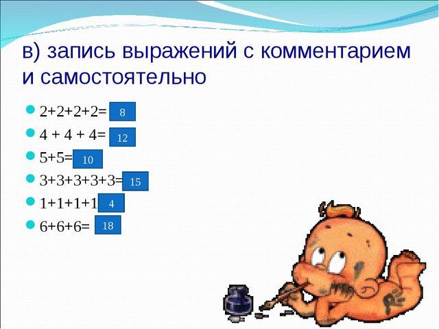 в) запись выражений с комментарием и самостоятельно 2+2+2+2= 4 + 4 + 4= 5+5=...