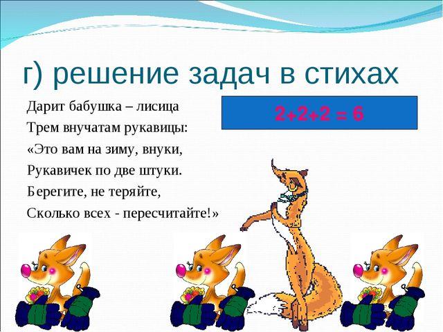 г) решение задач в стихах Дарит бабушка – лисица Трем внучатам рукавицы: «Это...