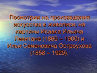 Посмотрим на произведения искусства в живописи, на картины Исаака Ильича Леви