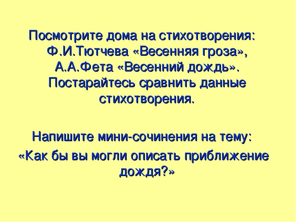 Посмотрите дома на стихотворения: Ф.И.Тютчева «Весенняя гроза», А.А.Фета «Вес...