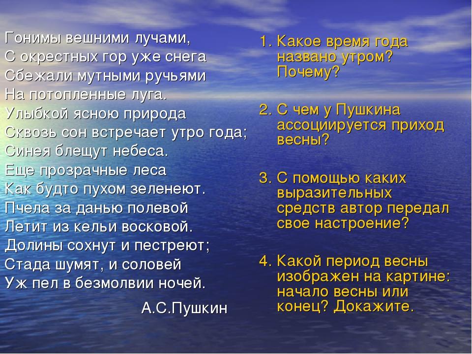 1. Какое время года названо утром? Почему? 2. С чем у Пушкина ассоциируется п...