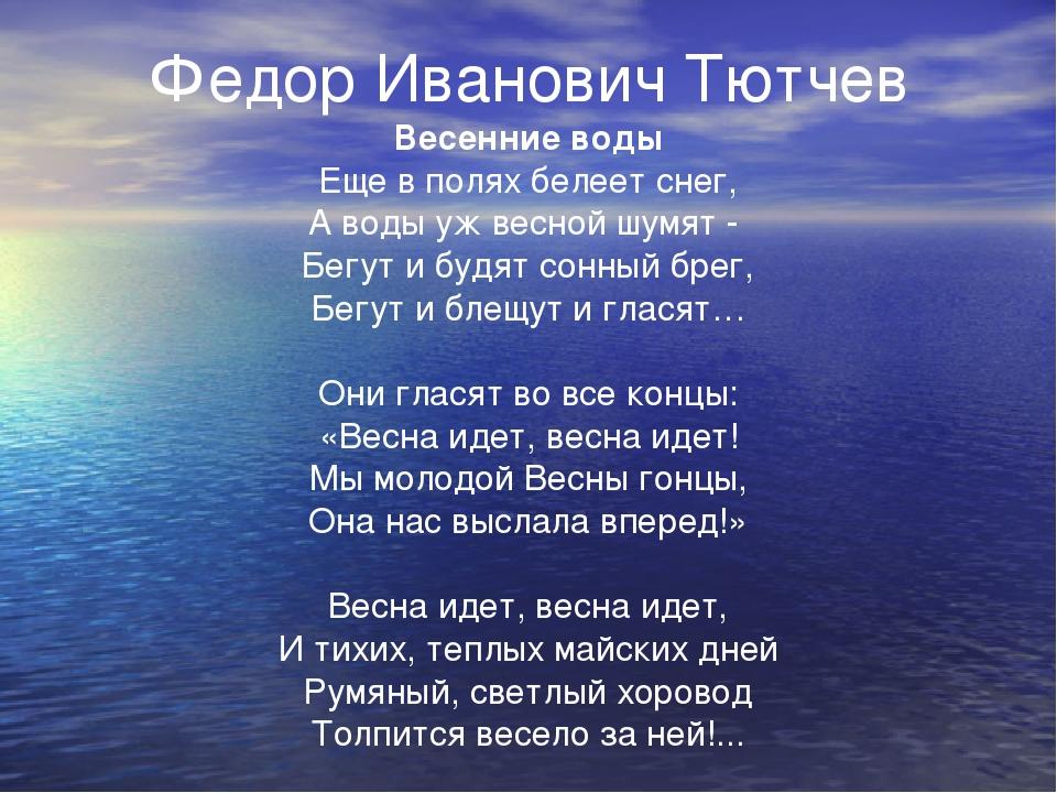Весенние воды слушать стих