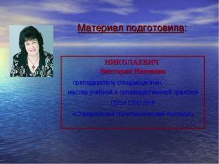 Материал подготовила: НИКОЛАЕВИЧ Виктория Ивановна преподаватель спецдисципли