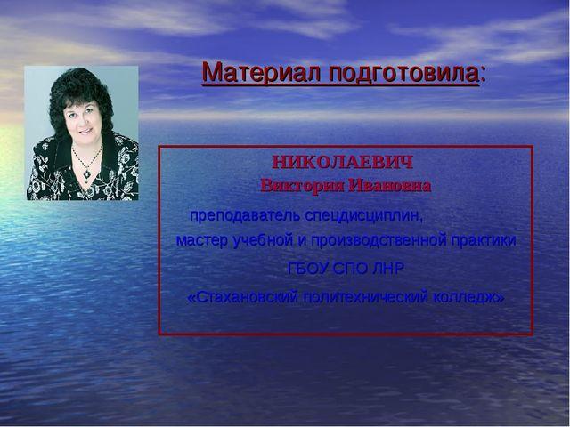 Материал подготовила: НИКОЛАЕВИЧ Виктория Ивановна преподаватель спецдисципли...