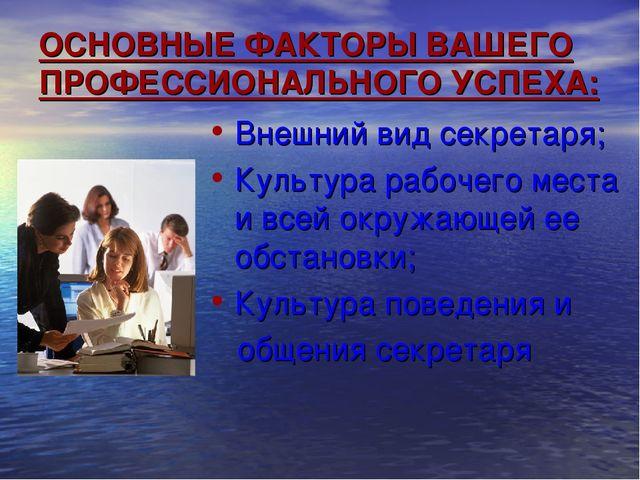 ОСНОВНЫЕ ФАКТОРЫ ВАШЕГО ПРОФЕССИОНАЛЬНОГО УСПЕХА: Внешний вид секретаря; Куль...