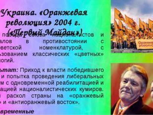 Украина. «Оранжевая революция» 2004 г. («Первый Майдан») Суть:победа союза н