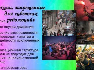 Акции, запрещенные для «цветных революций» насилие; раскол внутри движения; о