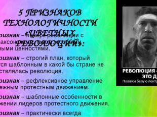 5 ПРИЗНАКОВ ТЕХНОЛОГИЧНОСТИ «ЦВЕТНЫХ РЕВОЛЮЦИЙ»: 1 признак– почерк революции