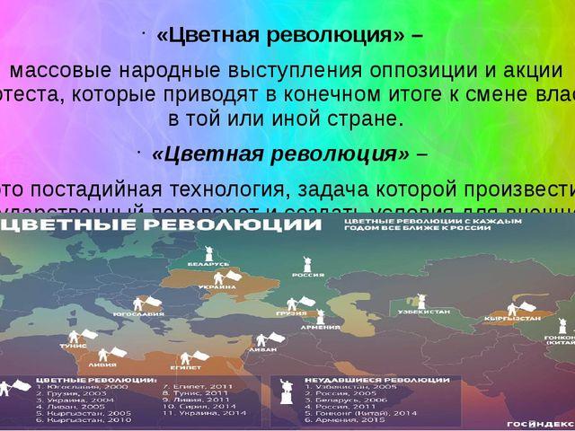 «Цветная революция»– массовые народные выступления оппозиции и акции протест...