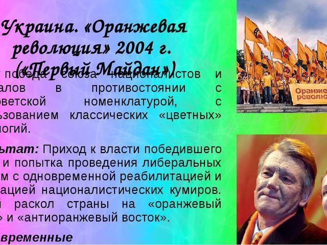 Украина. «Оранжевая революция» 2004 г. («Первый Майдан») Суть:победа союза н...