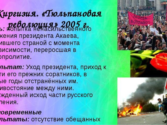 Киргизия. «Тюльпановая революция» 2005 г. Суть:попытка ненасильственного све...