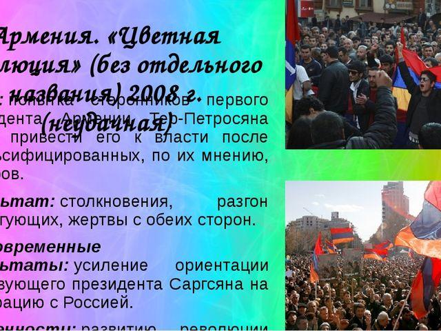 Армения. «Цветная революция» (без отдельного названия) 2008 г. (неудачная) Су...