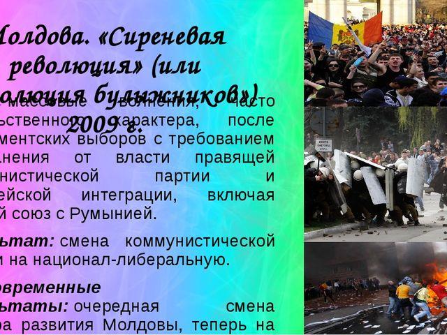 Молдова. «Сиреневая революция» (или «революция булыжников») 2009 г. Суть:мас...