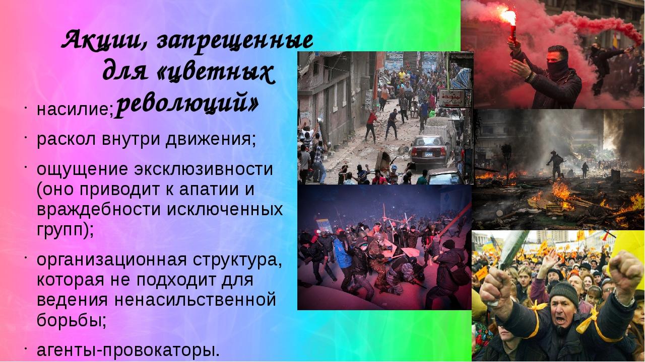 Акции, запрещенные для «цветных революций» насилие; раскол внутри движения; о...