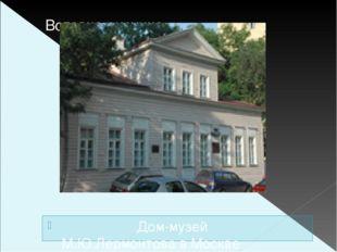 Дом-музей М.Ю.Лермонтова в Москве