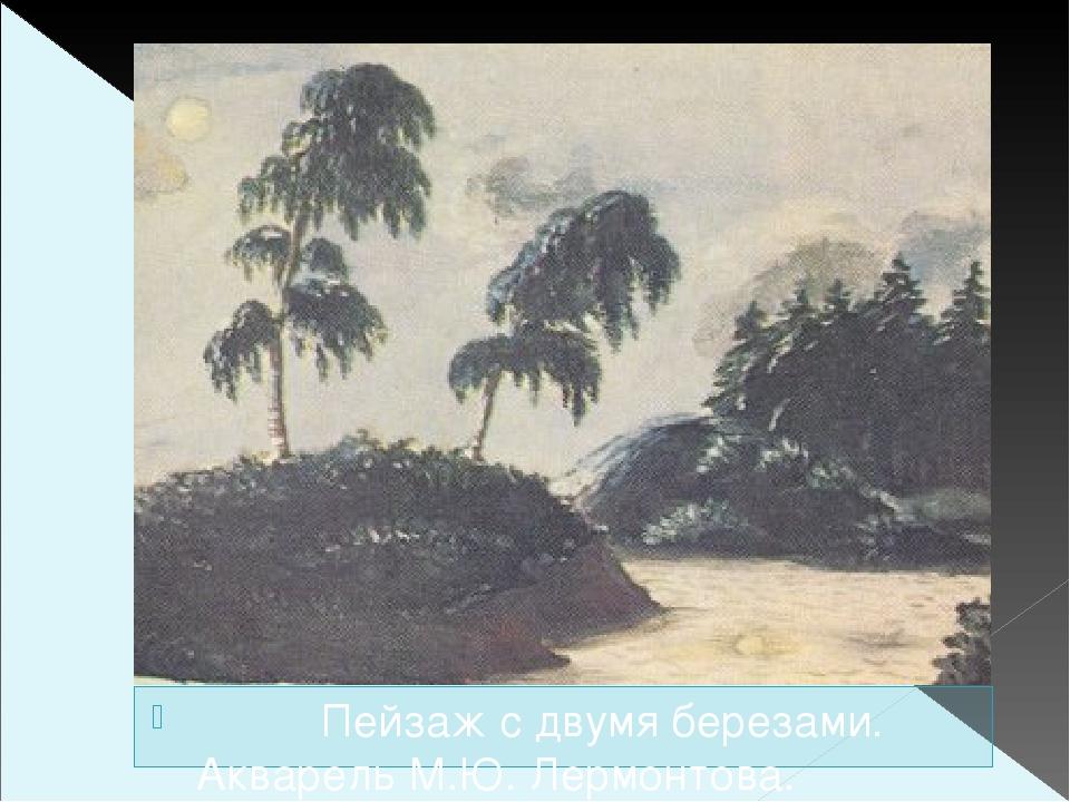 Пейзаж с двумя березами. Акварель М.Ю. Лермонтова.
