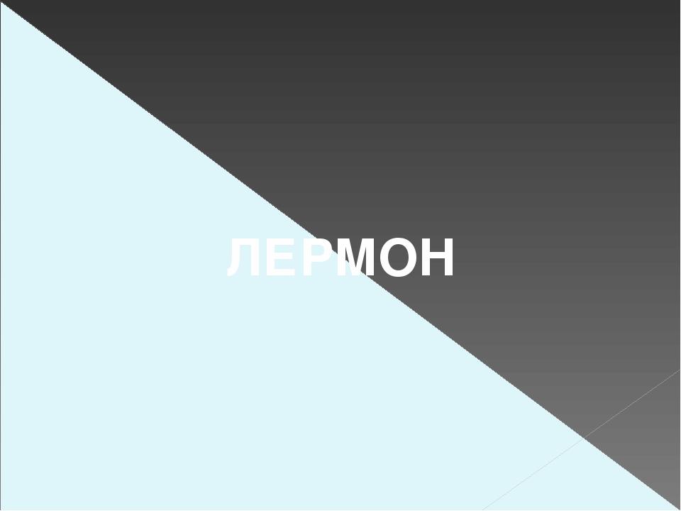 ЛЕРМОН