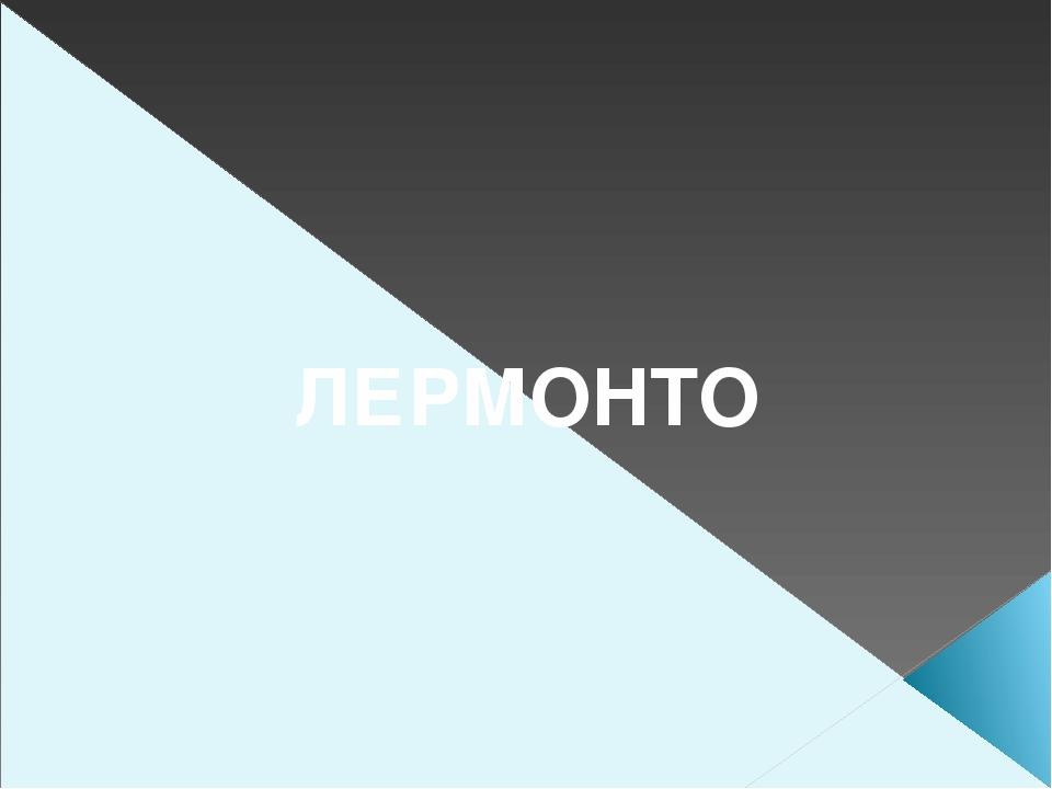 ЛЕРМОНТО