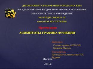 ДЕПАРТАМЕНТ ОБРАЗОВАНИЯ ГОРОДА МОСКВЫ ГОСУДАРСТВЕННОЕ БЮДЖЕТНОЕ ПРОФЕССИОНАЛЬ