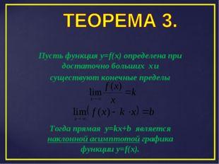 Пусть функция y=f(x) определена при достаточно больших х и существуют конечны