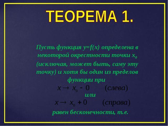 Пусть функция y=f(x) определена в некоторой окрестности точки х0 (исключая, м...