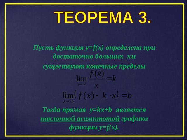 Пусть функция y=f(x) определена при достаточно больших х и существуют конечны...