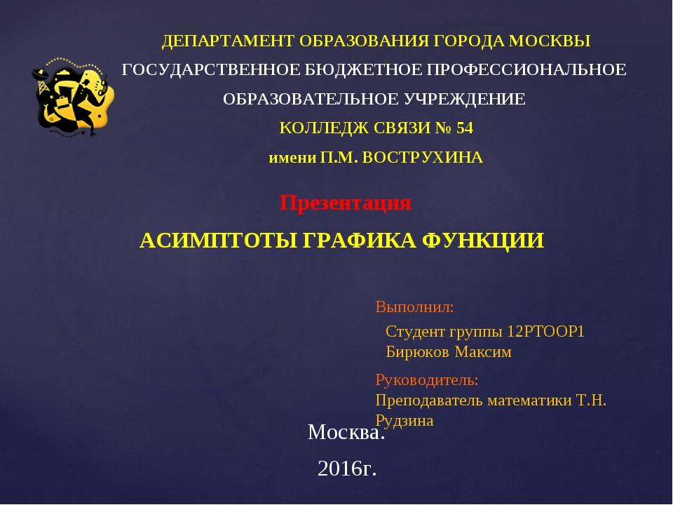 ДЕПАРТАМЕНТ ОБРАЗОВАНИЯ ГОРОДА МОСКВЫ ГОСУДАРСТВЕННОЕ БЮДЖЕТНОЕ ПРОФЕССИОНАЛЬ...