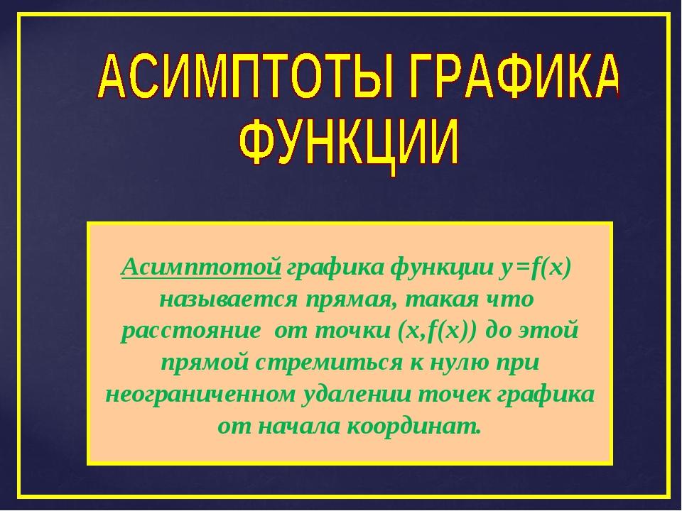 Асимптотой графика функции y=f(x) называется прямая, такая что расстояние от...