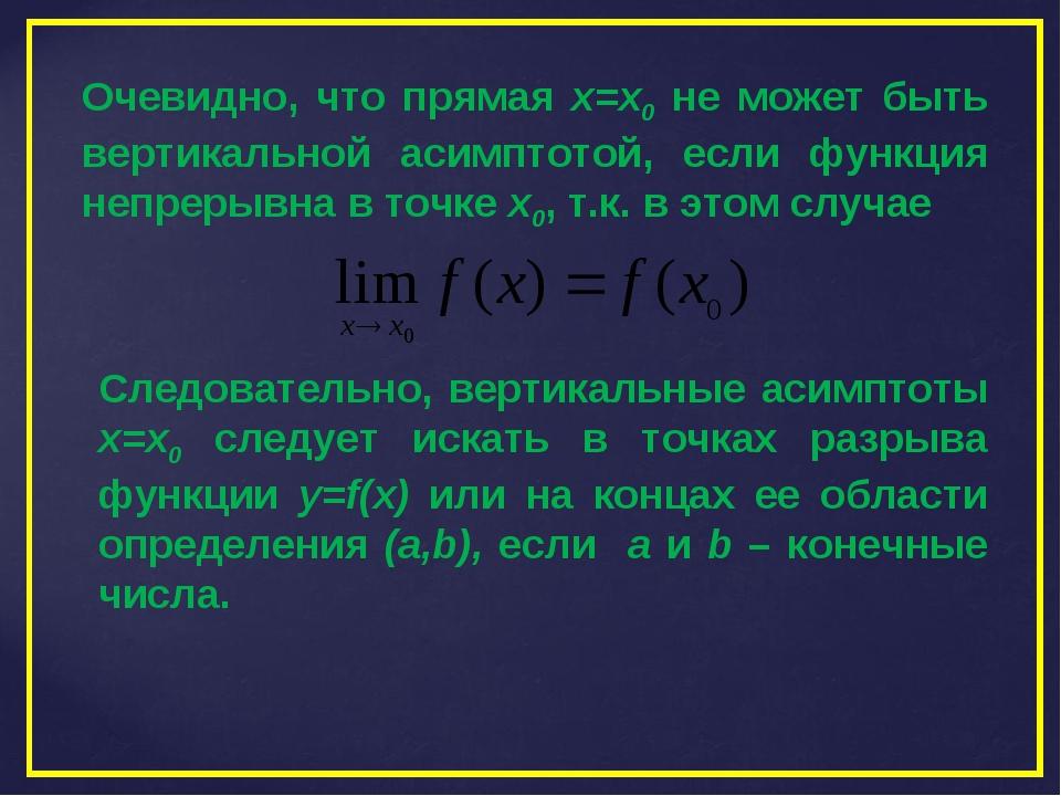 Очевидно, что прямая х=х0 не может быть вертикальной асимптотой, если функция...