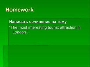 "Homework Написать сочинение на тему ""The most interesting tourist attraction"