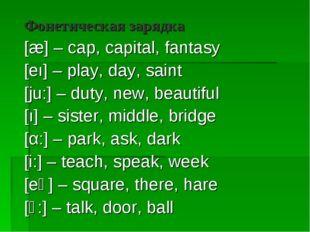 Фонетическая зарядка [æ] – cap, capital, fantasy [eı] – play, day, saint [ju: